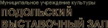 Логотип компании Подольский выставочный зал