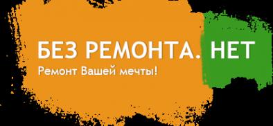 Логотип компании Без ремонта.нет