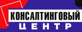 Логотип компании КОНСАЛТИНГОВЫЙ ЦЕНТР