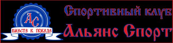 Логотип компании Альянс Спорт
